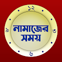 Quran Bangla Tafsir Salat Time Islamic Book Bayan icon