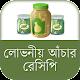 লোভনীয় আঁচার রেসিপি~bangla recipe বাংলা রেসিপি apk