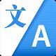 Language Translate (app)