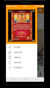 श्री साँवलिया सेठ Screenshot