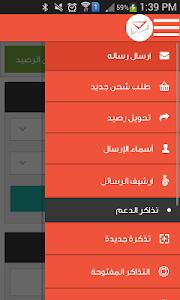 اسرع اس ام اس screenshot 2