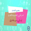 دروس وزارة التربية لكل الأطوار icon