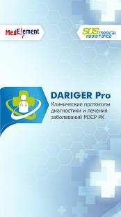 Даригер: клинические протоколы - náhled