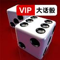 Liar's Dice VIP icon