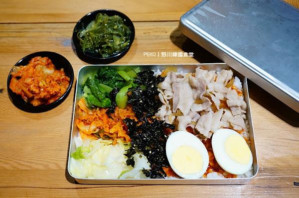 野川韓國食堂-搖滾便當|中和韓式料理餐廳|韓式搖搖便當|中和四號公園美食推薦|近捷運永安市場站|附菜單MENU