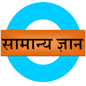 Samanya Gyan - GK in Hindi