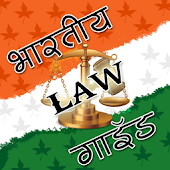 Indian Law Guide