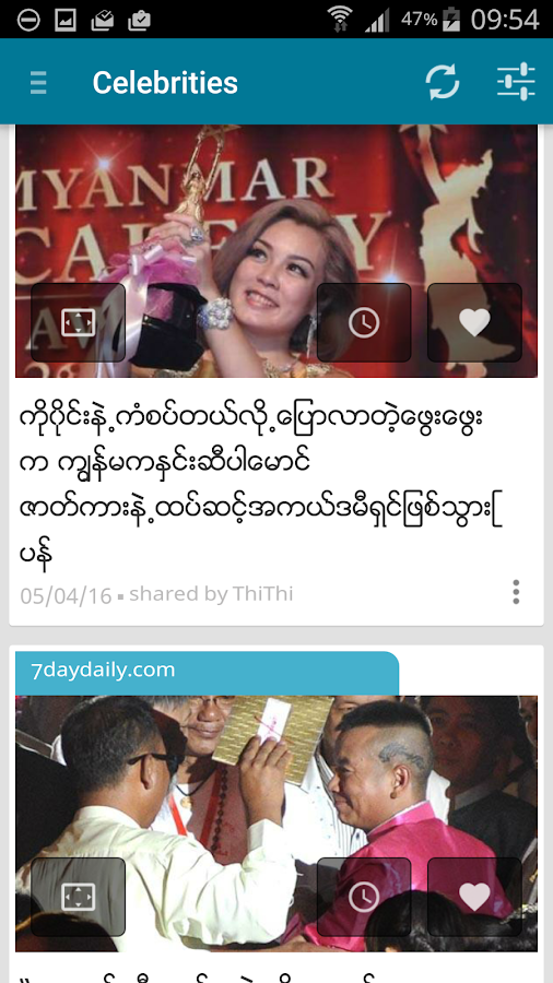 SM: Myanmar News- screenshot
