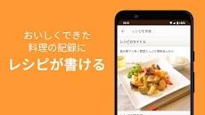 クックパッド-No.1料理レシピ検索アプリのおすすめ画像3