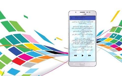 أفضل و أجمل أغاني عبدالمجيد عبدالله رهيب مليون عام - náhled