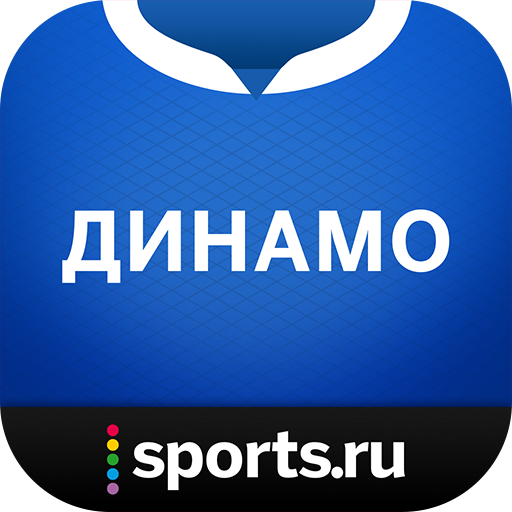 Динамо+ Sports.ru (app)