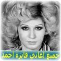 جميع اغاني فايزة احمد mp3 - روائع فايزة احمد icon