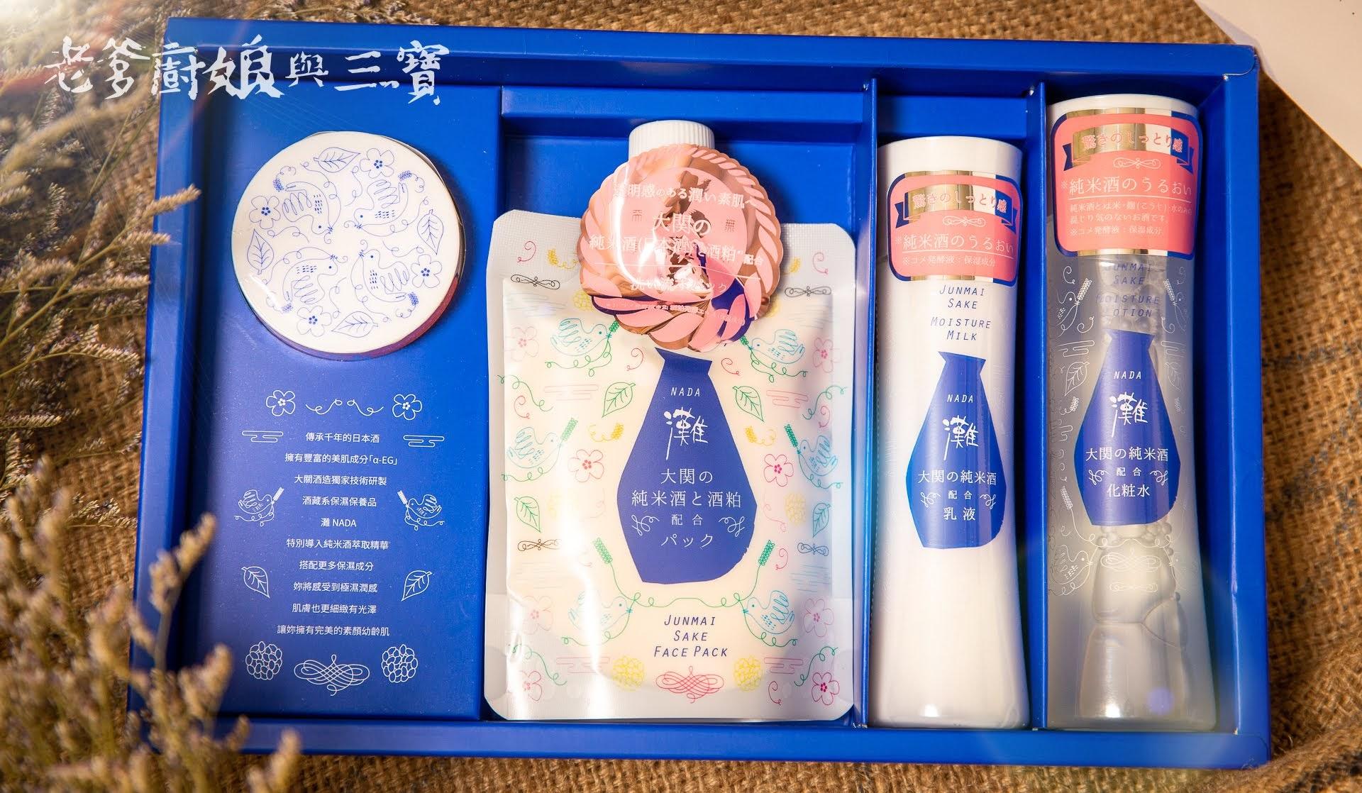 就讓酒粕萃取的精華找回我的幼齡肌膚吧!...酒藏系保養品 灘 NADA禮盒組