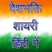 Tải Desh Bhakti Shayari In Hindi APK