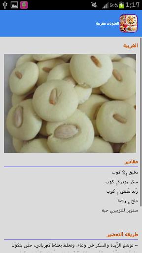 الحلويات مغربية بدون انترنت