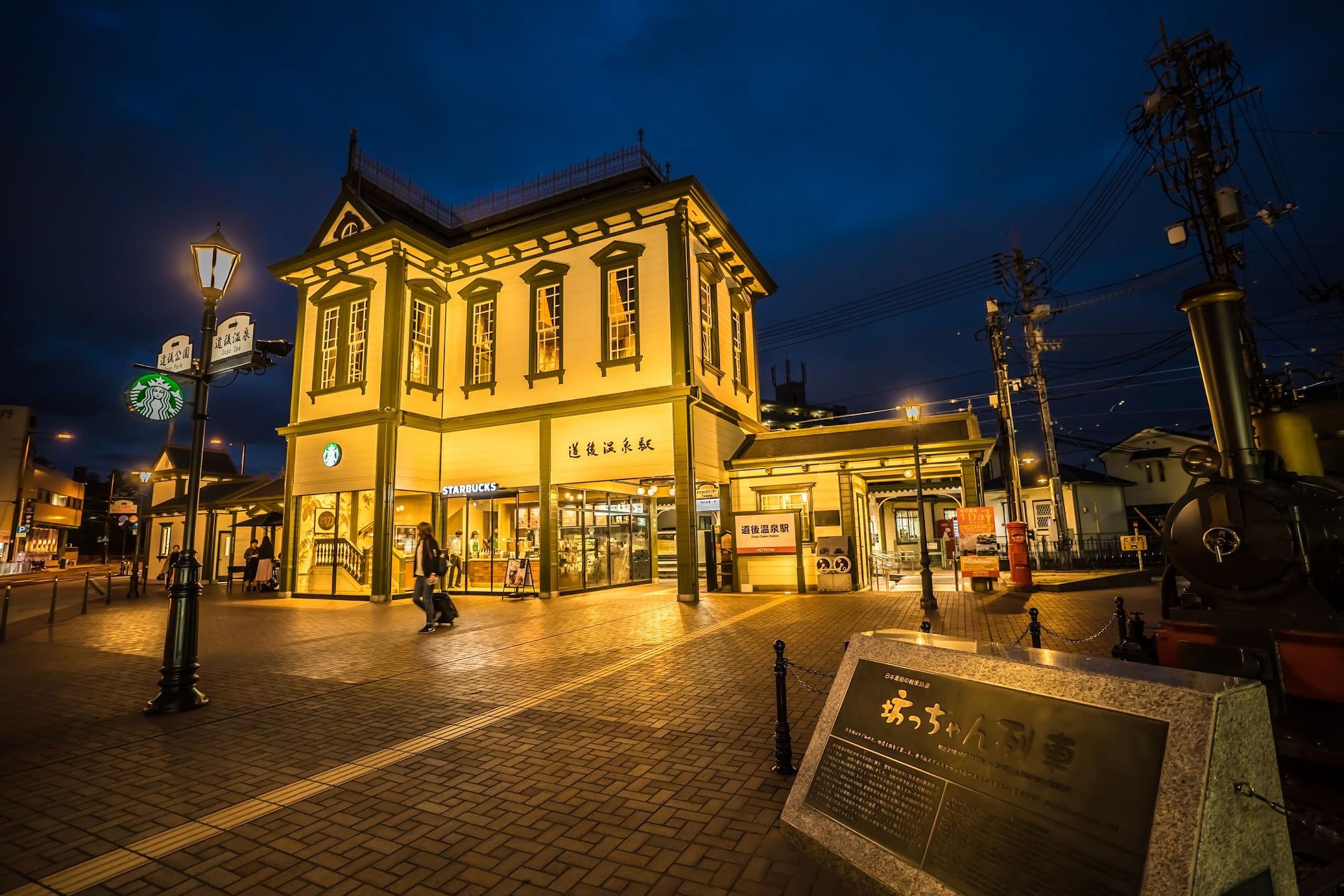 道後温泉駅 ライトアップ1