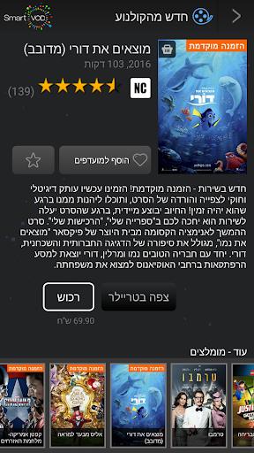SmartVOD screenshot 4