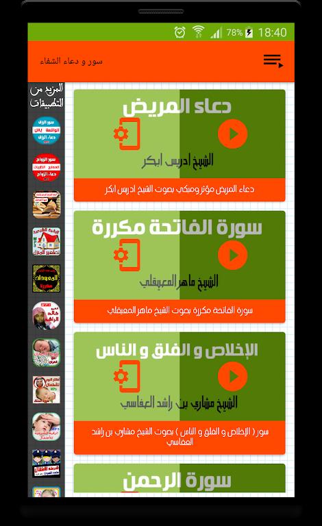 عبدالرب ادريس ليلة mp3 تحميل