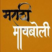 Marathi Maiboli