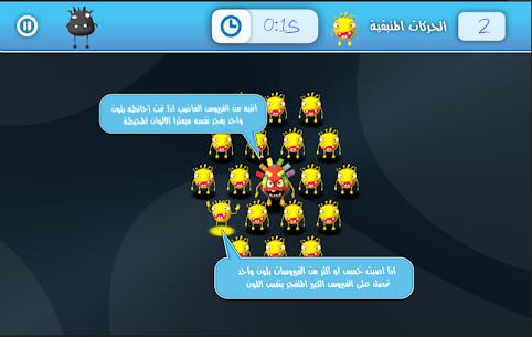 الفيروسات المجنونة 4