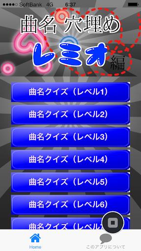 曲名穴埋めクイズ・レミオ編 ~タイトルが学べる無料アプリ~