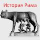 История Рима icon