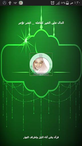 Quran audio by Yousuf Kalo  screenshots 8