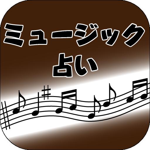 娱乐のミュージック占い LOGO-記事Game