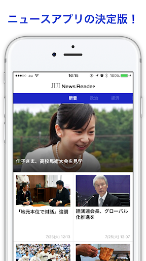 JIJI NewsReader - u7121u6599u30cbu30e5u30fcu30b9u30a2u30d7u30eau306eu6c7au5b9au7248uff01 1.0.4 Windows u7528 3