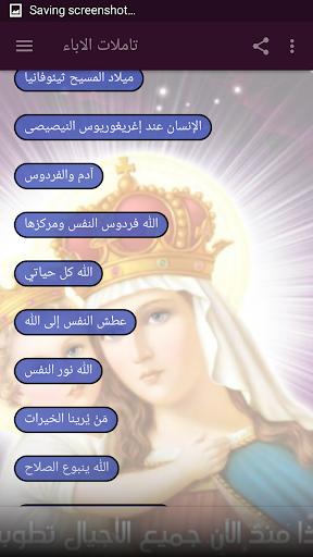 اسرار الكنيسة في الكتاب المقدس screenshot 3