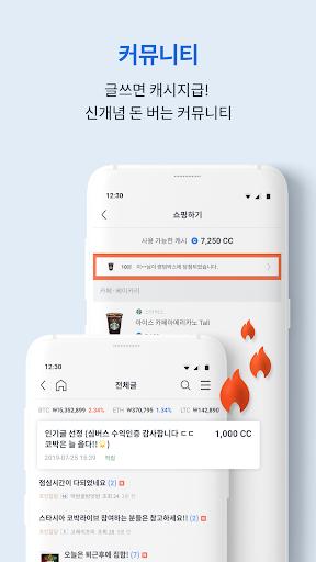 코박 - No.1 코인 커뮤니티 screenshot 6