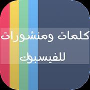 App بوستات وحالات للفيسبوك APK for Windows Phone