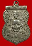 เหรียญปี 09 นิยมครับ