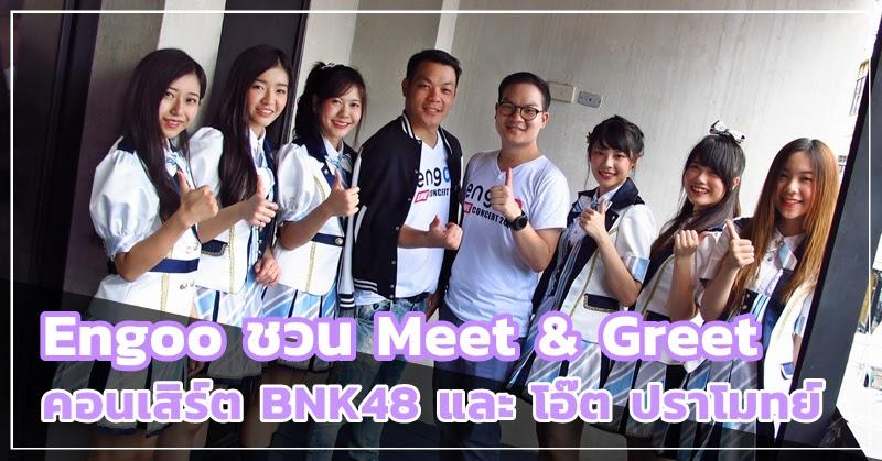 [Event] Engoo ชวนนักเรียน Meet & Greet แบบใกล้ชิดกับ BNK48 และ โอ๊ต ปราโมทย์