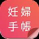 妊娠・出産を学べるアプリ【無料】 - 妊婦手帳