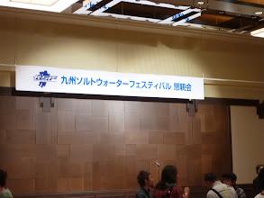Photo: 一日目、終了! 懇親会に参加させていただきました。