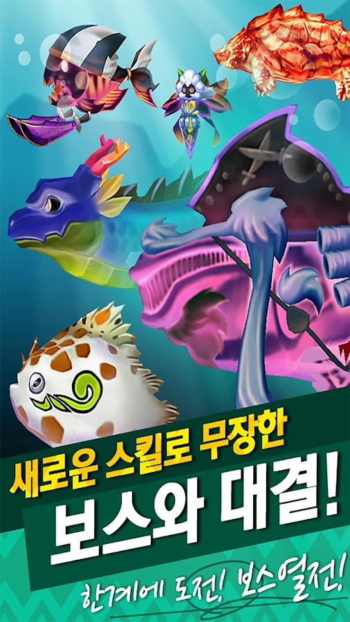 피쉬아일랜드 - Fish Island- screenshot