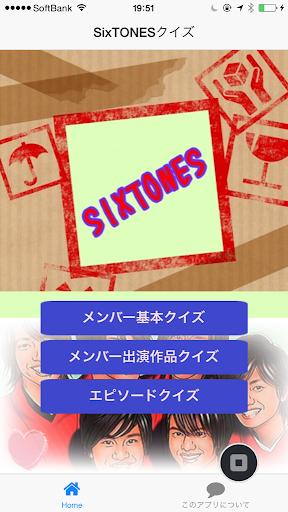 クイズ for sixtones