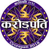 Crorepati 2018 KBC in Hindi & English Quiz
