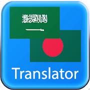 Arabic Bangla Translator