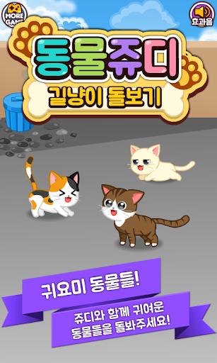 동물쥬디: 길냥이 돌보기 키우기게임