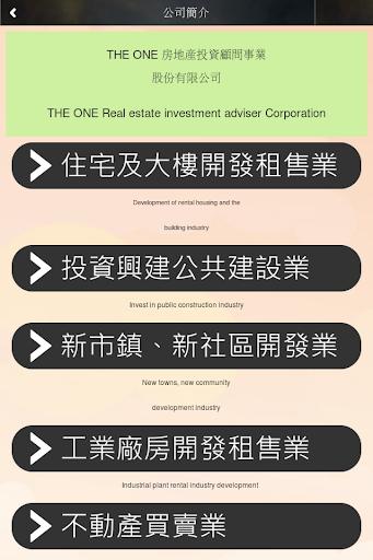 免費下載生活APP|THE ONE房地產投資顧問 app開箱文|APP開箱王