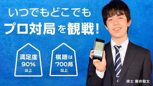 Shogi Live Subscription 2014 6.28 screenshots 5
