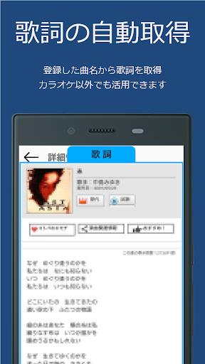 カラオケメモ screenshot