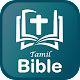 Download Tamil Bible For PC Windows and Mac