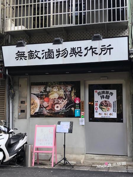 隱藏巷弄中的松山區美食 無敵滷物製作所 台北好吃滷物 鹽麴滷物 無敵滷物 日式和風滷製料理