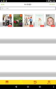 コンビ公式アプリ screenshot 11