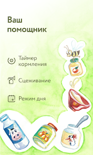 Download Мама малыша For PC Windows and Mac apk screenshot 2