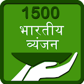 1500 Cooking Recipe Hindi