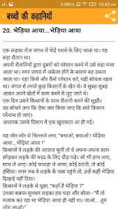 Kids Stories in Hindi screenshot 5